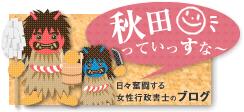 秋田っていっすな~ 日々奮闘する女性行政書士のブログ