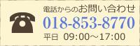 電話からのお問い合わせ 018-853-8770 平日09時00分から17時00分